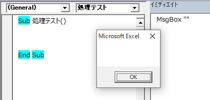 イミディエイト画面でコード実行