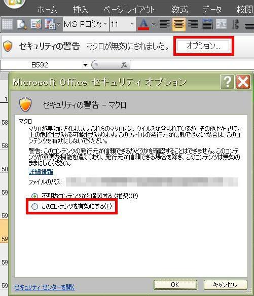 Excel2007でのマクロ無効時の警告メッセージ