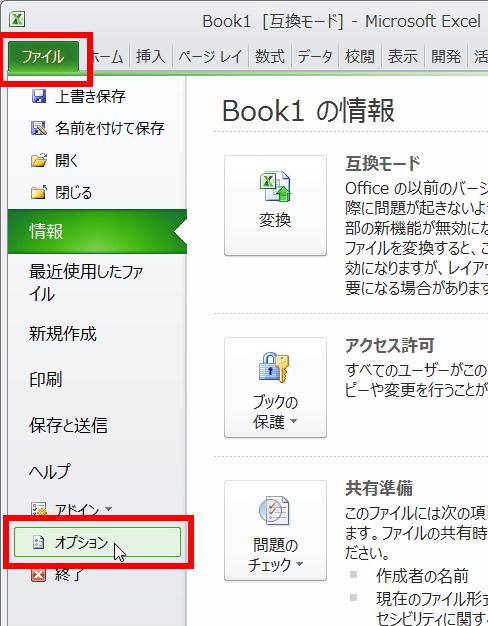 Excelのオプションの開き方