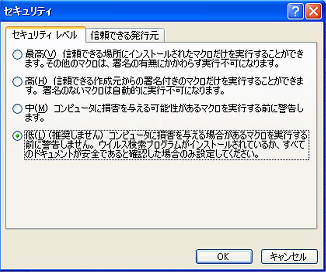 Excel2003でのマクロセキュリティレベルの設定