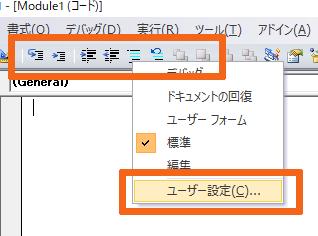 VBEのツールバーの設定の開き方