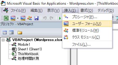 ユーザーフォームモジュールの追加方法