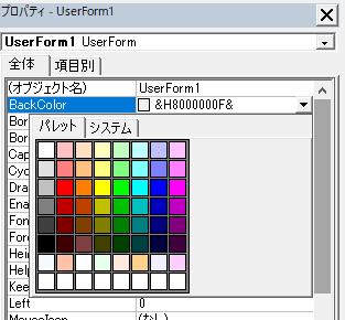 BackColorのプロパティウィンドウでの設定画像