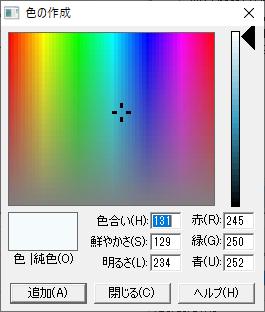 色の作成画面の画像