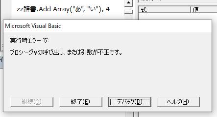keyに配列を指定した場合のエラーメッセージ