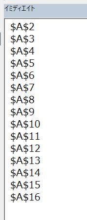 ループ処理で実行されたセルのAddress一覧
