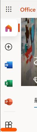 Officeアプリから全てのアプリを表示する