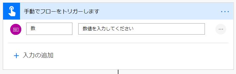 初期値の設定表示画面
